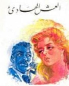 Photo of كتاب العش الهادئ