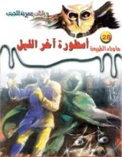 Photo of كتاب أسطورة آخر الليل PDF