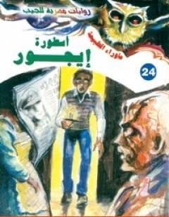 Photo of كتاب أسطورة إيجور PDF
