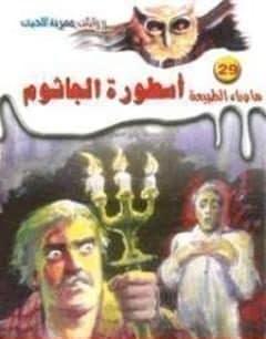 Photo of كتاب أسطورة الجاثوم PDF