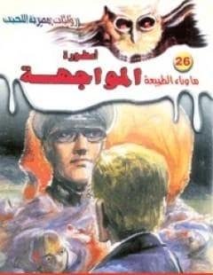 Photo of كتاب أسطورة المواجهة PDF