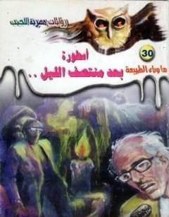 Photo of كتاب أسطورة بعد منتصف الليل PDF