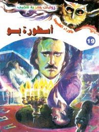 Photo of كتاب أسطورة بو PDF