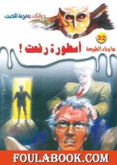 Photo of كتاب أسطورة رفعت PDF