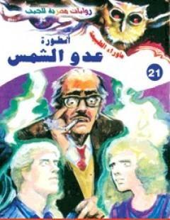 Photo of كتاب أسطورة عدو الشمس PDF