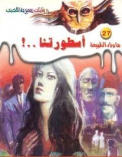 Photo of كتاب أسطورتنا PDF