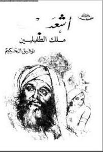 Photo of كتاب اشعب لتوفيق الحكيم