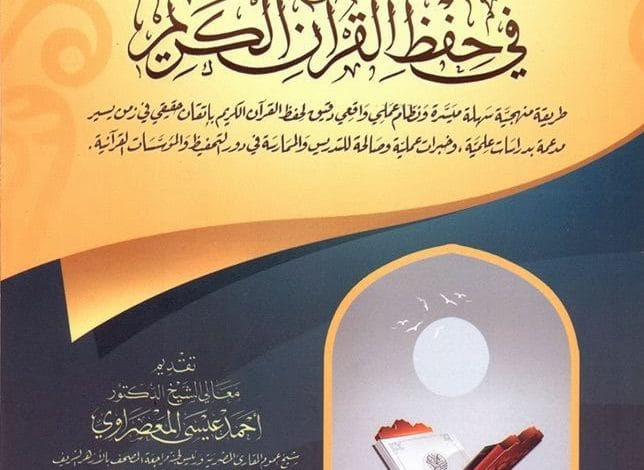 Photo of كتاب الحصون الخمس في حفظ القران PDF