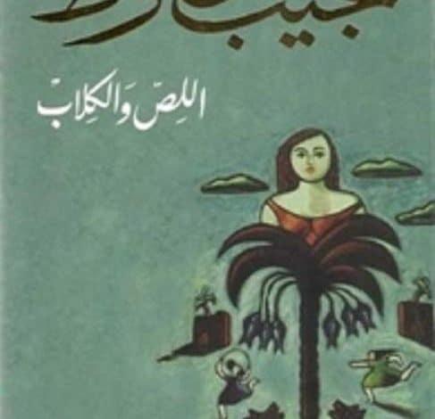 Photo of رواية اللص والكلاب PDF