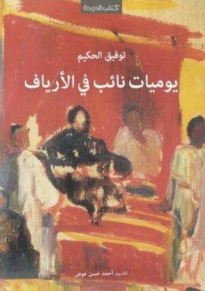 Photo of كتاب يوميات نائب في الأرياف