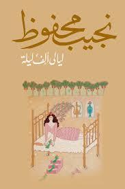 Photo of رواية ليالي ألف ليلة وليلة PDF
