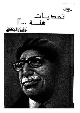Photo of كتاب تحديات سنة 2000