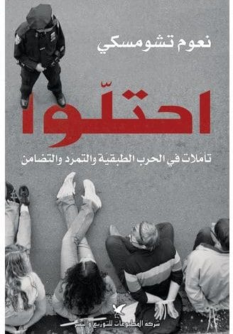 Photo of كتاب احتلوا لنعوم تشومسكي PDF