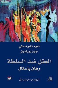 Photo of كتاب العقل ضد السلطة PDF