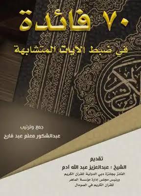 Photo of كتاب 70 فائدة في ضبط الآيات المتشابهات