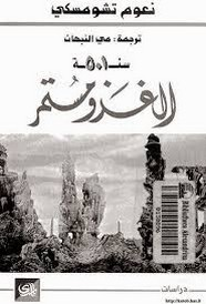 Photo of كتاب سنة الغزو مستمر PDF