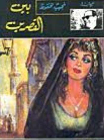 Photo of رواية بين القصرين PDF