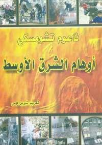 Photo of كتاب أوهام الشرق الأوسط PDF