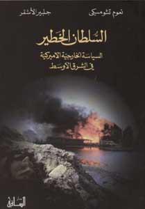 Photo of كتاب السلطان الخطير PDF