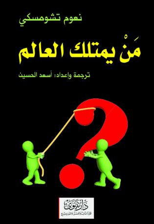 Photo of كتاب من يمتلك العالم PDF