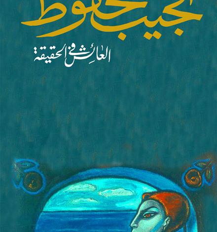 Photo of رواية العائش في الحقيقة PDF