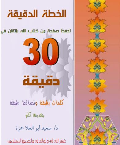 Photo of الخطة الدقيقة لحفظ صفحة من كتاب الله في 30 دقيقة