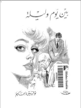 Photo of كتاب بين يوم وليلة PDF