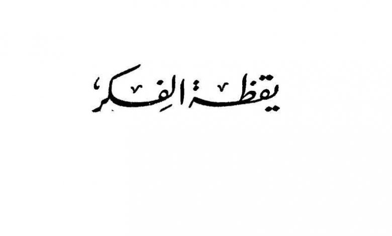 Photo of كتاب يقظة الفكر PDF