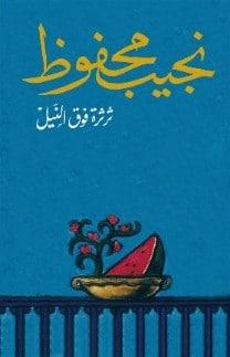 Photo of رواية ثرثرة فوق النيل PDF