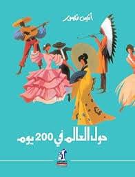 Photo of كتاب حول العالم في 200 يوم PDF