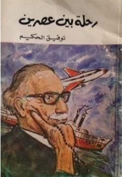 Photo of كتاب رحلة بين عصرين PDF