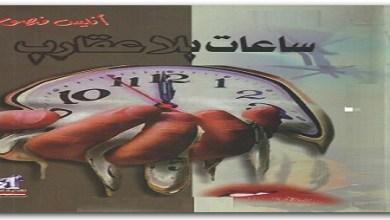 Photo of كتاب ساعات بلا عقارب PDF