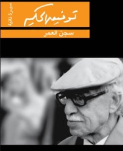 Photo of كتاب سجن العمر PDF