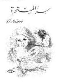Photo of كتاب سر المنتحرة PDF