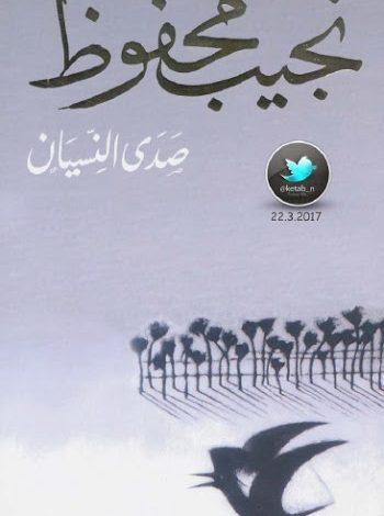 Photo of رواية صدى النسيان PDF