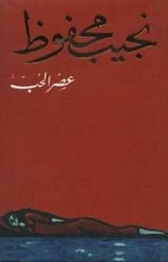 Photo of رواية عصر الحب PDF