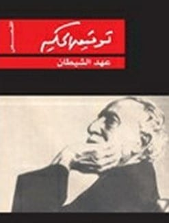 Photo of كتاب عهد الشيطان PDF