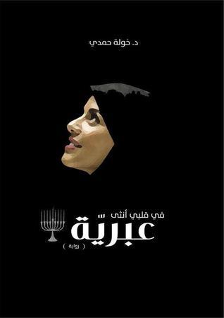 Photo of ملخض رواية في قلبي انثى عبرية PDF
