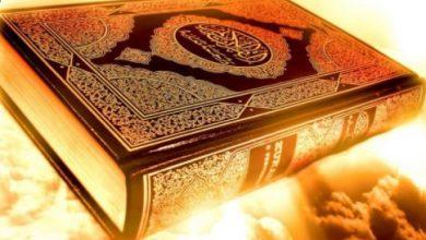 Photo of أسهل طريقة لحفظ القرآن الكريم
