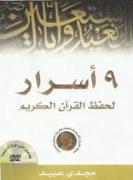 Photo of كتاب أسرار حفظ القرآن PDF