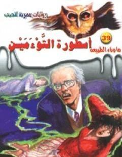 Photo of كتاب أسطورة التوأمين PDF