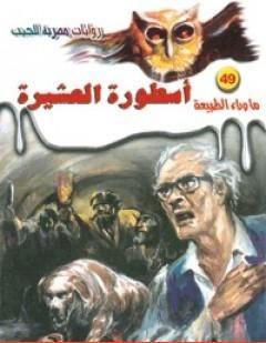 Photo of كتاب أسطورة العشيرة PDF