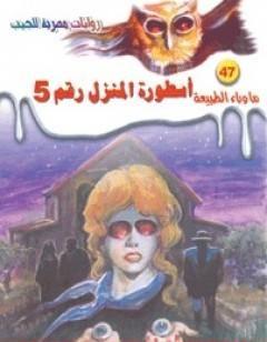 Photo of كتاب أسطورة المنزل رقم 5 PDF