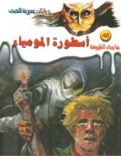 Photo of كتاب أسطورة المومياء PDF