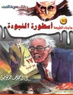 Photo of كتاب أسطورة النبوءة ج1 PDF