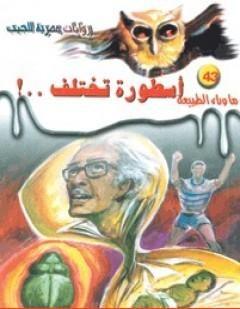 Photo of كتاب أسطورة تختلف PDF