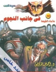 Photo of كتاب أسطورة جانب النجوم PDF