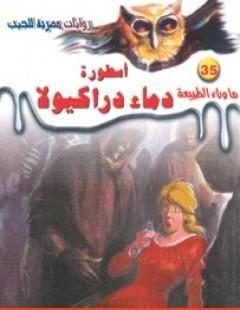 Photo of كتاب أسطورة دماء دراكيولا PDF