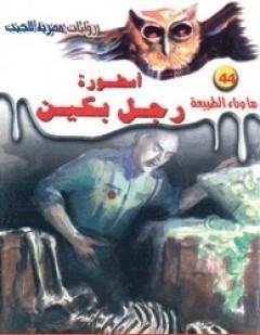 Photo of كتاب أسطورة رجل بكين PDF