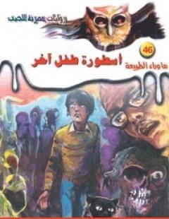 Photo of كتاب أسطورة طفل آخر PDF